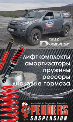Подвеска для ISUZU