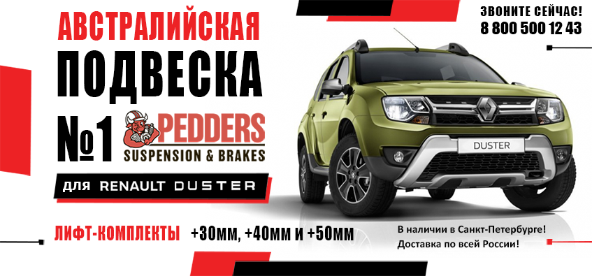 подвеска Duster