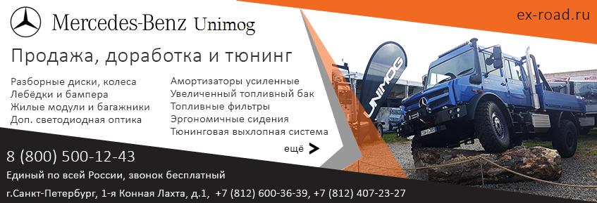 Доработка и тюнинг MB Unimog