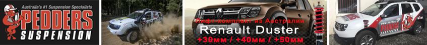 Подвеска для Renault Duster