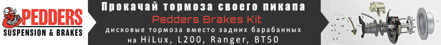 Pedders Brakes Kit - дисковые тормоза вместо задних барабанных на X-class, HiLux, L200, Ranger, BT50