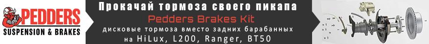 Pedders Brakes Kit - дисковые тормоза вместо задних барабанных на X-class, HiLux, L200, Ranger, BT50