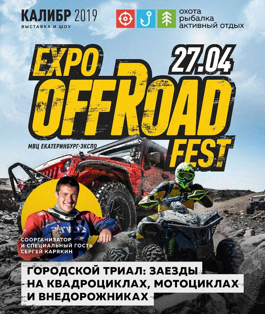EXPO OFF ROAD FEST 2019