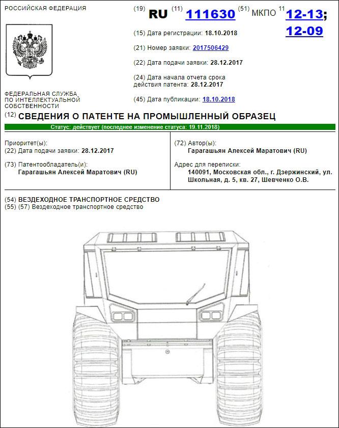 https://ex-roadmedia.ru/images/content/7052/sherp_patent.jpg