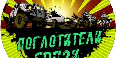 Началась регистрация на АВТОТуристско-спортивный фестиваль «Поглотители грязи»