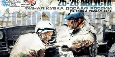Финал Кубка ДОСААФ России по трофи-рейдам пройдет под Вологдой