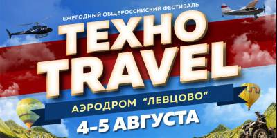 4 – 5 августа. Фестиваль Техники путешествий