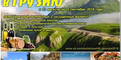 Организуется некоммерческое путешествие в Грузию на внедорожниках