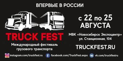 Грузовики соберутся на фестиваль в Новосибирске