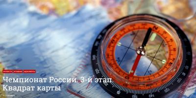 Опубликованы карты 3 этапа Чемпионата России