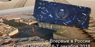 Впервые в России: Санкт-Петербург встречает Чемпионов