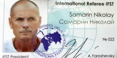Николаю Самарину присвоена Международная судейская категория