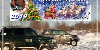 Внедорожная «Русская тройка» приглашает 12 января