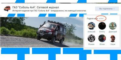 Журнал ГАЗ «Соболь 4х4» в ВКонтакте стал самым большим сообществом соболеводов