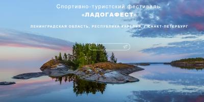 Анонсирован спортивно-туристский фестиваль «Ладога Фест 2019»