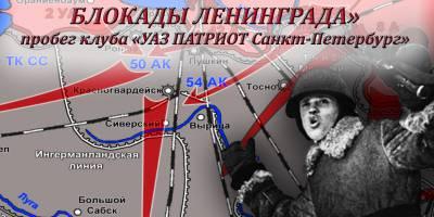 Уазоводы почтят память ленинградцев