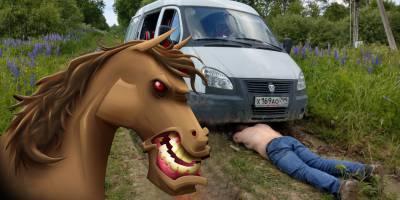 Сказ про коня-людоеда и бесславное путешествие