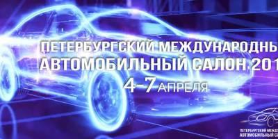 «Петербургский международный автосалон 2019» пройдёт в апреле в «ЭКСПОФОРУМе»