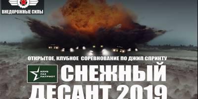 Клуб УАЗ ПАТРИОТ 23 февраля приглашает на джип-спринт «Снежный десант»