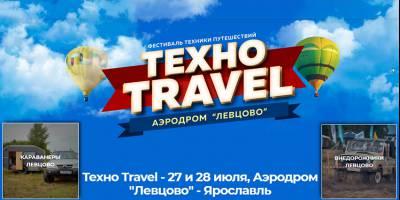 Караванеров приглашают на автопробег и фестиваль в июле под Ярославлем