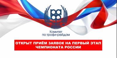 Комитет по трофи-рейдам РАФ ждёт спортсменов на Чемпионат России 2019