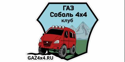 Клуб «ГАЗ Соболь 4х4» расширяется