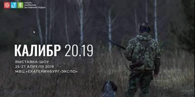 На выставке «Калибр 20.19» в Екатеринбурге пройдут гонки на внедорожной технике