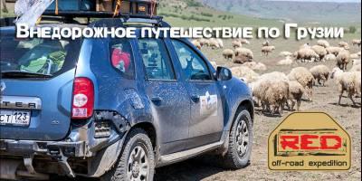 RED Off-road Expedition приглашает во внедорожный тур по Грузии в конце мая