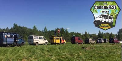 «Это не ГАЗель»: Третий СобольFest прошел под Тверью