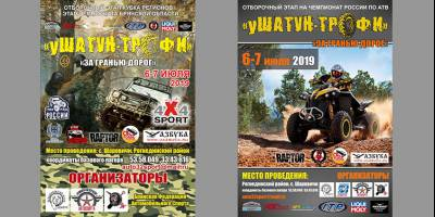 «уШатун-Трофи» под Брянском стартует в начале июля