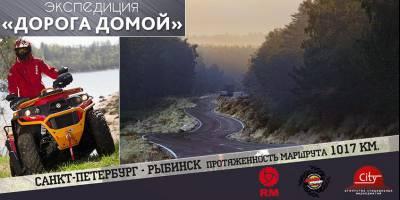 Квадроциклисты пройдут «Дорогу домой»: от Петербурга до Рыбинска вне дорог