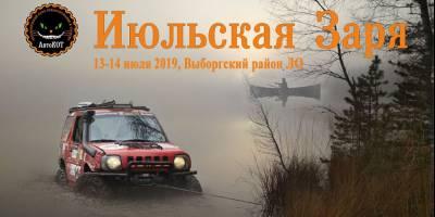 «АвтоКОТ» 13-14 июля приглашает на трофи-рейд «Июльская Заря» в Ленобласти