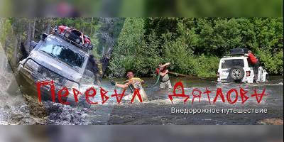 Red Off-road Expedition в августе приглашает на перевал Дятлова