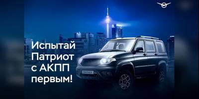 УАЗ предлагает желающим лично испытать «Патриот» с АКПП