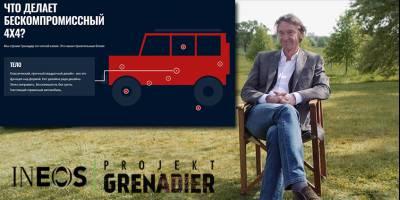 Проект внедорожника Grenadier «с философией Defender» от INEOS близится к выходу в свет