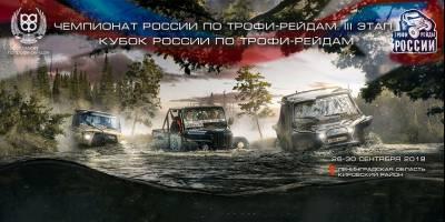 26-30 сентября в Ленобласти пройдут соревнования по трофи-рейдам общероссийского масштаба