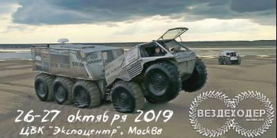 Выставка вездеходной техники «Вездеходер» пройдет в Москве через две недели
