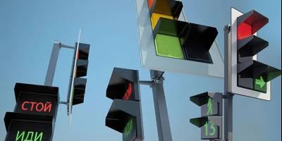Круглые светофоры заменят квадратными. Эксперимент начнут с Москвы