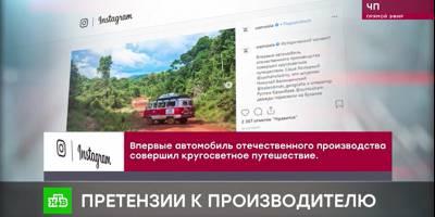 Участник кругосветки на «Буханке» подаёт в суд на УАЗ