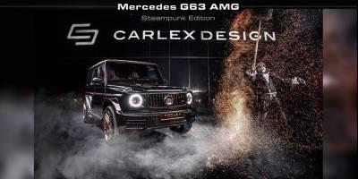 Польские тюнеры выпустили Mercedes-AMG G 63 для ценителей стиля Steampunk