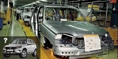 АВТОВАЗ тестирует сборку Niva, которая теперь не Chevrolet