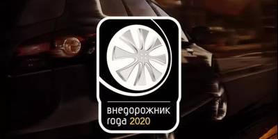 В Сети стартовало голосование российской профессиональной премии «Внедорожник года 2020»
