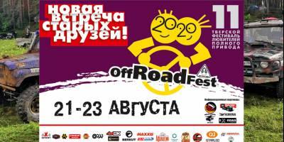 11-й Тверской Offroadfest приглашает всех любителей бездорожья и семейного отдыха на природе