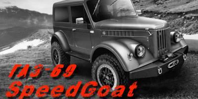 ГАЗ-69: Новый облик, взрывной характер и хорошая цена