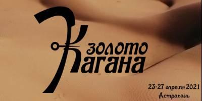 Юбилейный, десятый, ралли-рейд «Золото Кагана 2021» стартует 23 апреля