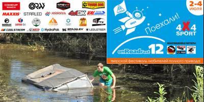 12-й Тверской Offroadfest приглашает к участию в начале июля