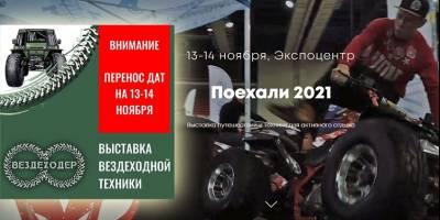 Выставки «ПОЕХАЛИ 2021» и «ВЕЗДЕХОДЕР 2021» сдвигаются на неделю