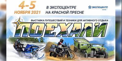 Выставки «ПОЕХАЛИ 2021» и «ВЕЗДЕХОДЕР 2021» приглашают участников