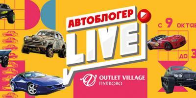 В Петербурге начинает работу выставка «Автоблогер LIVE»