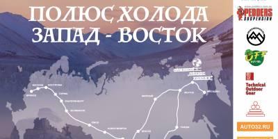 Одиночная автомобильная экспедиция «Полюс Холода. Запад — Восток»